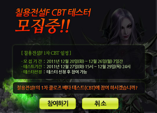 A_CBT신청2.png